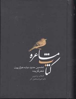 كتاب-مشاعره-