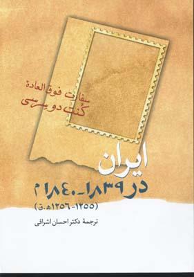 ايران-در-1839-1840م