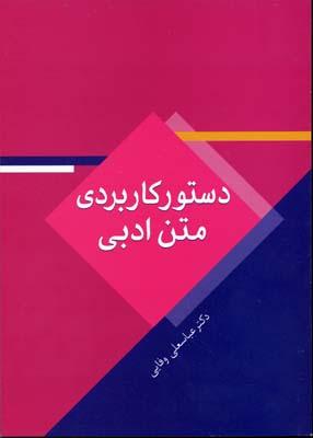 دستور-كاربردي-متن-ادبي(وزيري)سخن