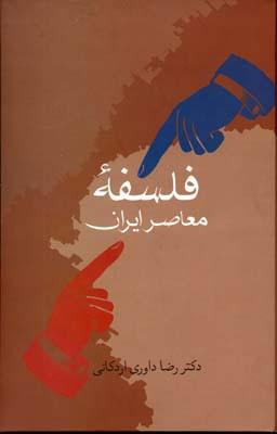 فلسفه-معاصر-ايران