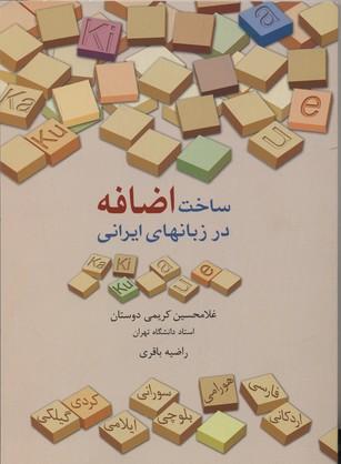 ساخت-اضافه-در-زبانهاي-ايراني