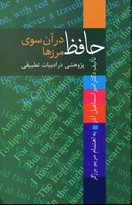 حافظ-در-آن-سوي-مرزها