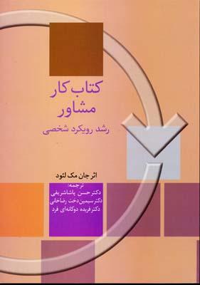 كتاب-كار-مشاور