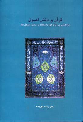 قرآن-و-دانش-اصول