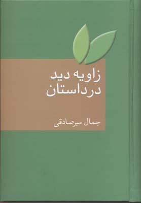 زاويه-ديد-در-داستان