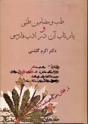 طب-و-مضامين-طبي-و-بازتاب-آن-در-ادب-فارسي