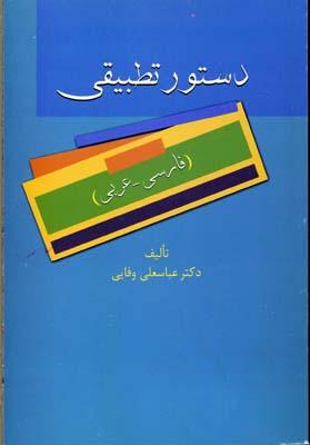 دستور-تطبيقي-(فارسي---عربي)