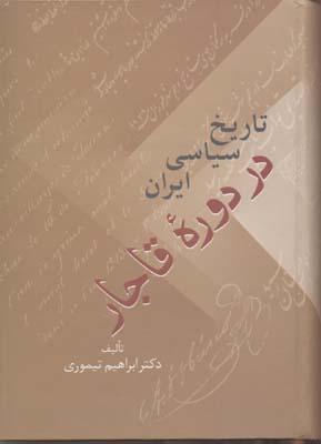 تاريخ-سياسي-ايران-در-دوره-قاجار(2جلدي)