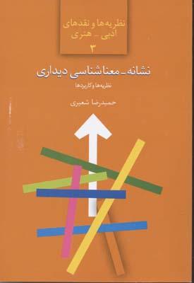 نشانه-معنا-شناسي-ديداري(رقعي)سخن