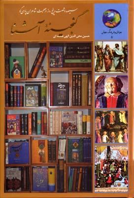 365-روز-در-صحبت-شاعران-پارسي-(گنجينه-آشنا)