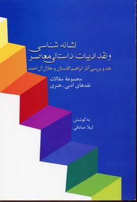 نشانه-شناسي-و-نقد-ادبيات-داستاني-معاصر