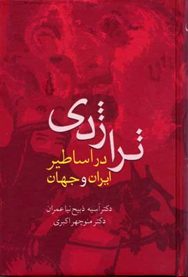 تراژدي-در-اساطير-ايران-و-جهان