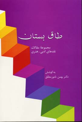 طاق-بستان(رقعي)علم