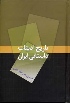 تاريخ-ادبيات-داستاني-ايران