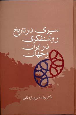 سيري-در-تاريخ-روشنفكري-در-ايران-و-جهان