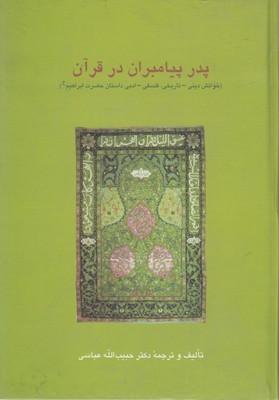 پدر-پيامبران-در-قرآن