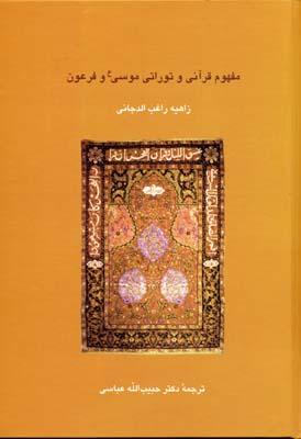 مفهوم-قرآني-و-توراني-موسي-و-فرعون-