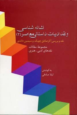 نشانه-شناسي-و-نقد-ادبيات-استاني-معاصر-(2)