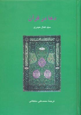 دعا-در-قرآن