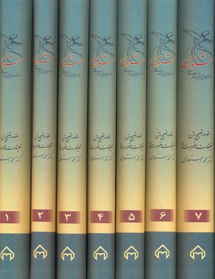 مثنوي-(7جلدي)