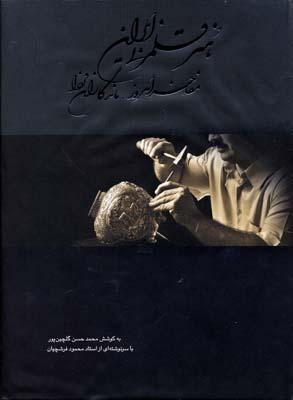 هنر-قلمزني-ايران----مفاخر-امروز--ماندگاران-فردا