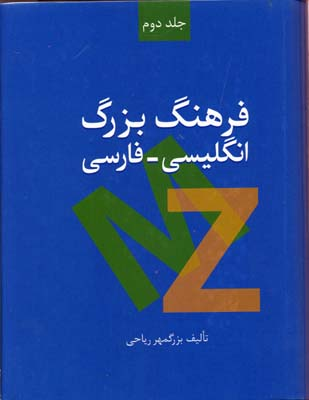 فرهنگ-بزرگ-انگليسي---فارسي-(2جلدي)