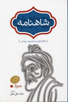 شاهنامه-(4جلدي)