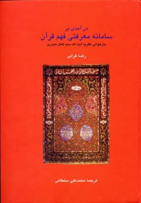 درآمدي-بر-سامانه-معرفتي-فهم-قرآن