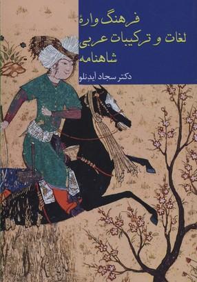 فرهنگ-واره-لغات-و-تركيبات-عربي-شاهنامه