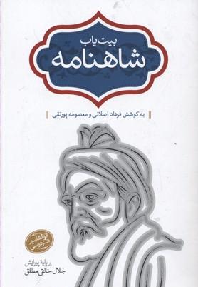 بيت-ياب-6-شاهنامه