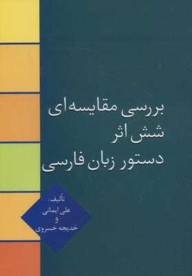 بررسي-مقايسه-اي-شش-اثر-دستور-زبان-فارسي
