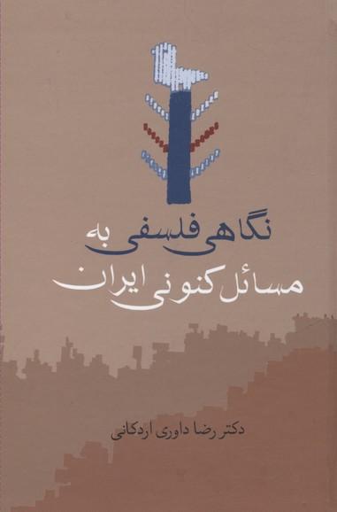 نگاهي-فلسفي-به-مسائل-كنوني-ايران