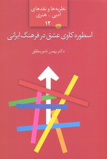 اسطوره-كاوي-عشق-در-فرهنگ-ايراني