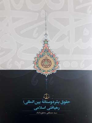 حقوق-بشر-دوستانه-بين-المللي-رهيافتي-اسلامي
