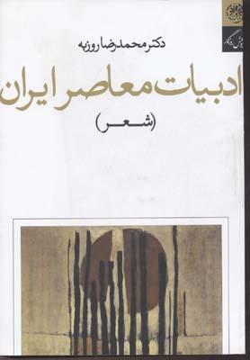 ادبيات-معاصر-ايران
