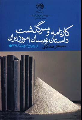 كارنامه-و-سرگذشت-داستان-نويسان-امروز-ايران
