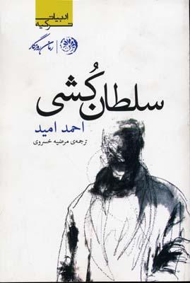 سلطان-كشي-(رقعي)روزگار