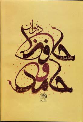 ديوان-حافظ-و-حامد-
