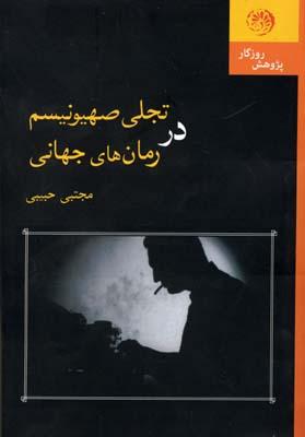 تجلي-صهيونيسم-در-رمانهاي-جهاني