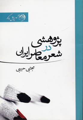 پژوهشي-در-شعر-معاصر-ايران