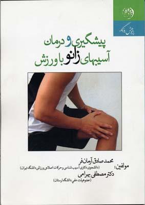 پيشگيري-و-درمان-آسيب-هاي-با-ورزش