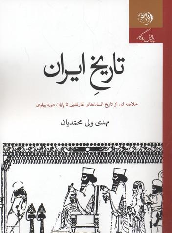 تاريخ-ادبيات-ايران