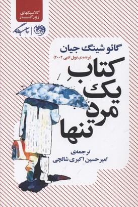 كتاب-يك-مرد-تنها