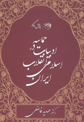 حماسه-در-ادبيات-انقلاب-اسلامي