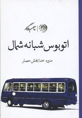 اتوبوس-شبانه-شمال
