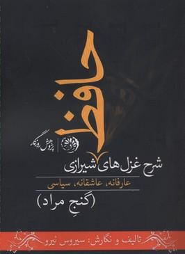 شرح-غزل-هاي-حافظ-شيرازي