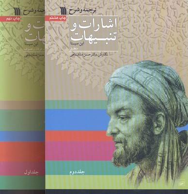 اشارات-و-تنبيهات-ابن-سينا(2جلدي-وزيري)سروش