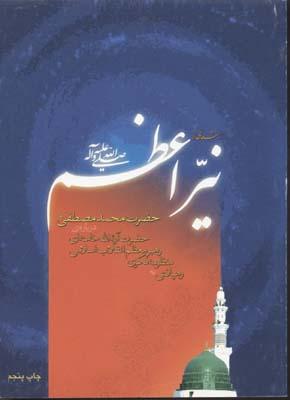 نير-اعظم(درباره-حضرت-محمد-مصطفي)وزيري--سروش