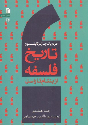 تاريخ-فلسفه(8)-ازبنتام-تا-راسل(وزيري)سروش