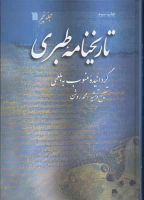 تاريخنامه-طبري(5جلدي)r-وزيري-سروش